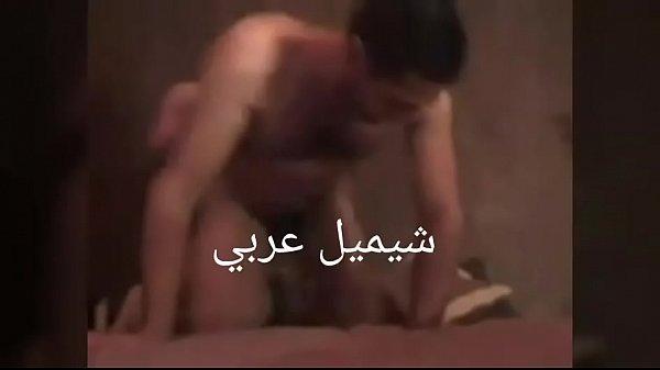 شيميل عربي